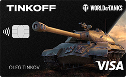 Кредитная карта Tinkoff World of Tanks